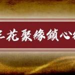 三花聚緣鎖心術-老佛爺三世緣生法門
