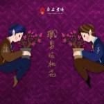 (香港)辦公室男士 - 招桃花術-白緣情咒 : 搵情人&脫單嘅最強法術
