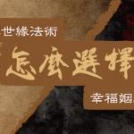 老佛爺三世緣法術和姻緣油怎麼選擇