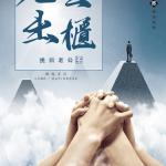 (香港)化解雙性戀老公出櫃同志,雙插頭老公