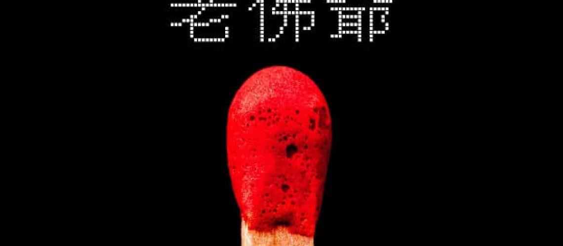 red-match-66270